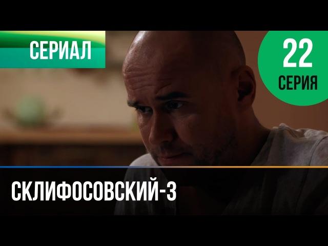 ▶️ Склифосовский 3 сезон 22 серия Склиф 3 Мелодрама Фильмы и сериалы Русские мелодрамы