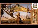 Assassin's Creed: Origins (Истоки) 🐫 Прохождение 18 МЕРИОТСКИЙ ВОРОБЕЙ