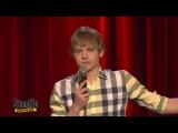 Stand Up: Ваня Усович - Я недавно расстался с девушкой из сериала STAND UP смотреть беспл...