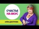Алена Дмитриева. Счастье на вкус