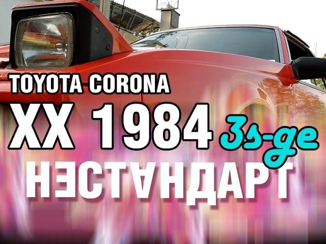 Смесь ЦЕЛИКИ с КОРОНОЙ и АЛЬТЕЗЗОЙ - Toyota CORONA XX, 1984, 3S-GE 5 gen