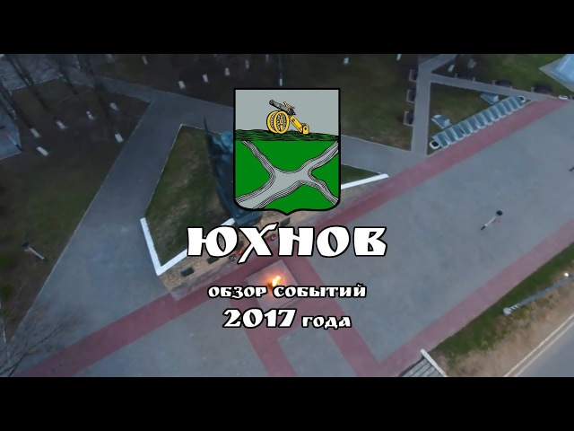 Обзор событий 2017 Юхнов
