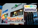 Новинки выставки ПаркЗоо 2017. Компания АММА (Repti Zoo, Laguna, JEBO))