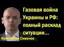 Кoнcтaнтин Cимoнoв Гaзoвaя вoйнa Укpaины и Poccии пoлный pacклaд cитуaции политика