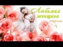 ЛЮБИМАЯ ЖЕНЩИНА – КРАСИВЫЕ ПЕСНИ ДЛЯ ДУШИ! Сборник к 8 марта!