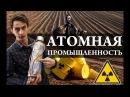 Ядерный мир. Обзор атомной промышленности. Химия – Просто zlthysq vbh. j,pjh fnjvyjq ghjvsiktyyjcnb. [bvbz – ghjcnj