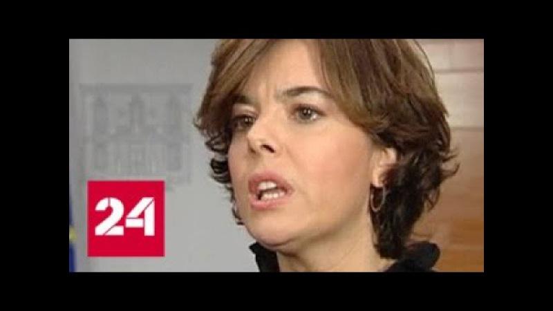 Власти Испании заявили, что Пучдемон идёт против закона - Россия 24