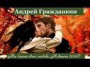 Андрей Гражданкин. Ты береги свою любовь. Новинка 2016