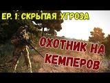 The GooD Old DayZ  60 FPS  - Охотник на кемперов