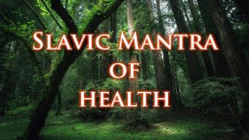 JARUHA Słowiańska mantra zdrowia Славянская мантра здоровья Slavic mantra of health