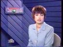 Сегодня с Татьяной Митковой от 11.07.1996 г. (НТВ)