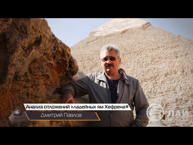 Дмитрий Павлов: Анализ отложений из Ладейных ям пирамиды Хефрена