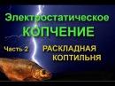 РАСКЛАДНАЯ ЭЛЕКТРОСТАТИЧЕСКАЯ КОПТИЛЬНЯ своими руками (Электростатическое коп
