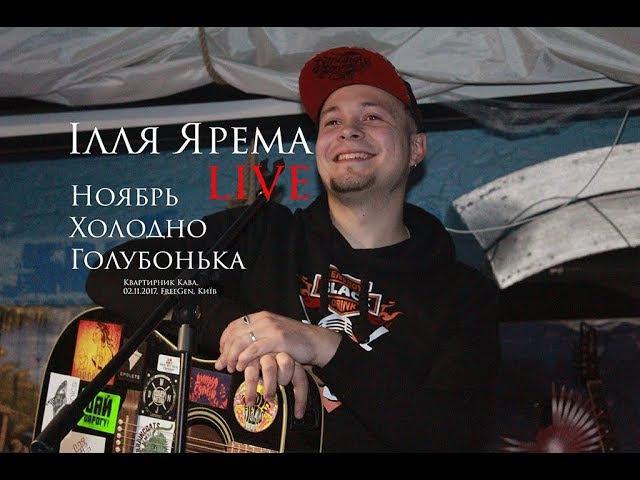 Ілля Ярема - Ноябрь, Холодно, Голубонька (Live, Квартирник Кава, FreeGen, Київ, 02.11.2017)
