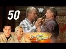 Семейный детектив 50 серия - Жаркое лето 2011