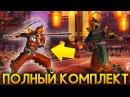 СОБРАЛ ПОЛНЫЙ НАБОР БОССА КОРОЛЯ ОБЕЗЬЯН! СТОИТ ПОКУПАТЬ ИЛИ НЕТ! - Shadow Fight 3 Android / IOS
