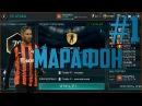 МАРАФОН FIFA MOBILE 1
