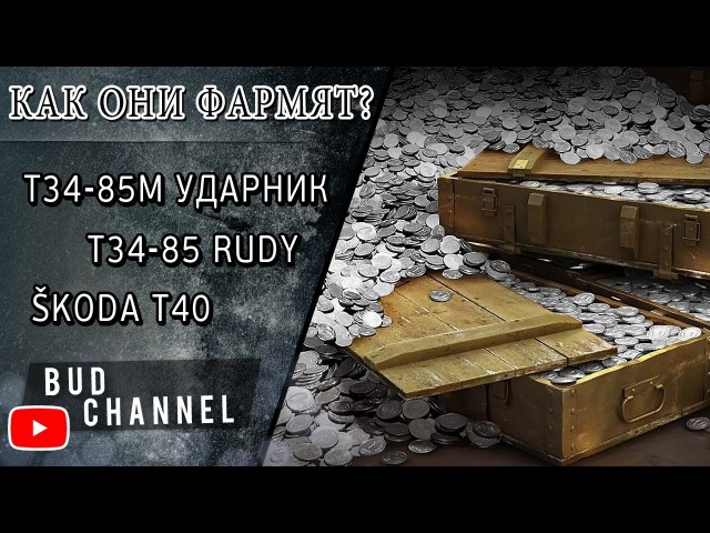 Как фармят Т34-85 RUDY, T34-85M УДАРНИК и SKODA T40 [PS4/XBOX]