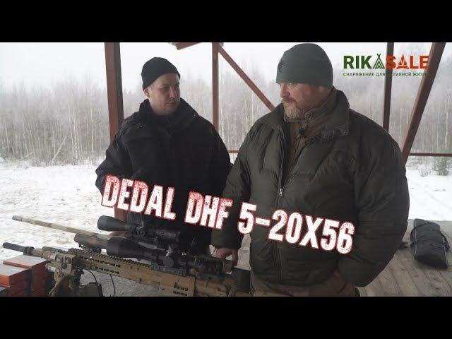 Испытание оптического прицела Dedal DHF 5-20x56