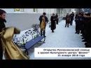 Открытие Рахманиновской скамьи