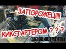 Часть 8.Двигатель ЗАЗ работает КАК ЧАСЫ!! Соединил коробку МТ и двигатель ЗАЗ!