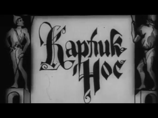 Карлик Нос (1970). Черно-белый архивный телеспектакль | Золотая коллекция