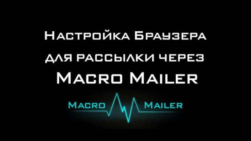 Настройка браузера Pele Moon для рассылки через Macro Mailer