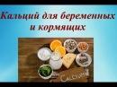 Кальций для беременных и кормящих. Calcium for pregnant and breastfeeding woman. © Шилова Наталия