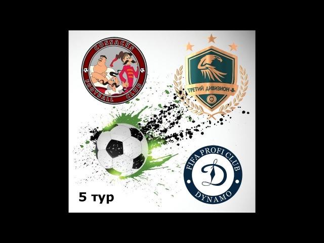 FIFA 18 | Profi Club | РЛПК | 17 сезон | Дивизион 3Б | Cossacks - Dynamo | 5 тур