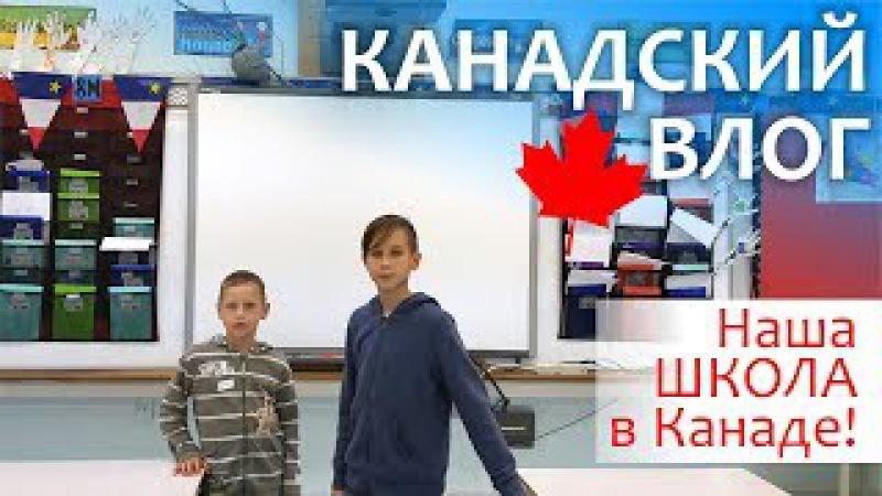 Наша школа в Канаде || Начало обучения в канадской школе || Как учатся в школе в Ка ...