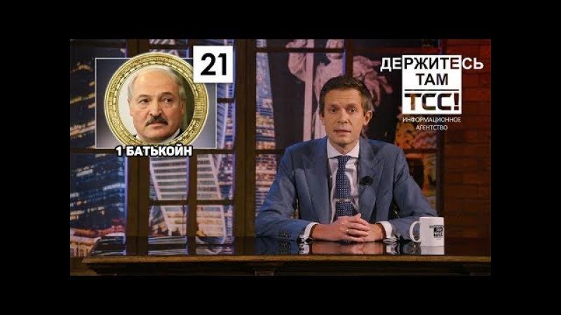 Беспредел Путина Настя Рыбка и криптовалюты Держитесь там S2E21