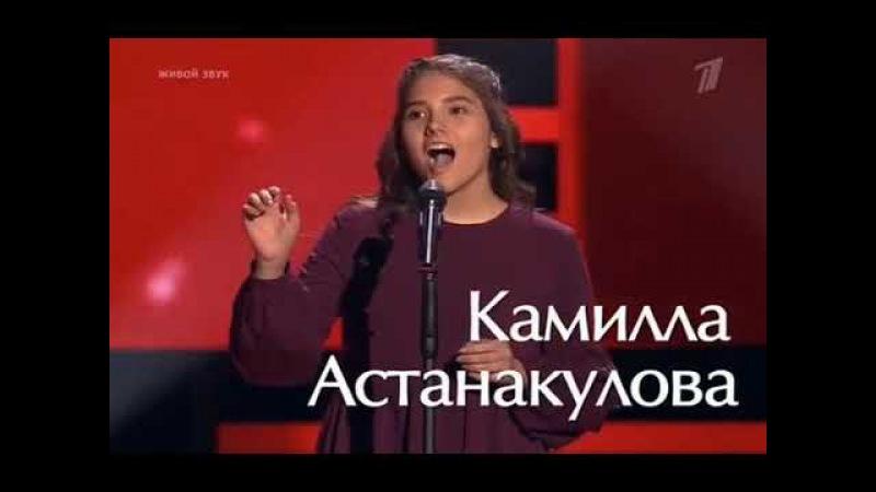 Камилла Астанакулова Вальс Джульетты из оперы «Ромео и Джульетта» . Слепые прослушивания Голос дети