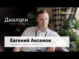 Диалоги с франчайзором. Евгений Аксенов (Орматек) о портрете франчайзи и управлении крупной сетью
