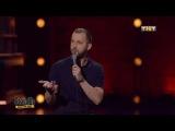 Stand Up: Руслан Белый (22.10.17)