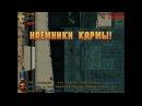 Прохождение GTA 2 - Миссия 61 Наёмники кармы! Район 3, Русская мафия