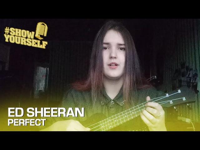 Ed Sheeran Perfect cover Veronika Petrenko ShowYourself