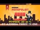 New Monopolist Новая игра от создателя букса три в одном