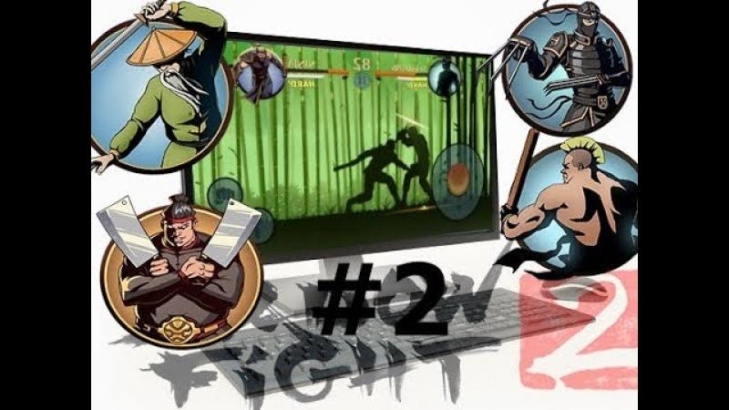 SHADOW FIGHT 2 на КОМПЬЮТЕРЕ | Прохождение 2 Бой с тенью на ПК