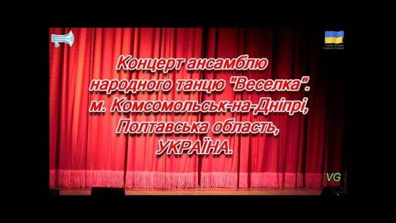 Концерт ансамблю народного танцю Веселка м Комсомольськ Україна 3 06 16р