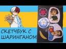 ОБЗОР НА СКЕТЧБУК С ШАРИНГАНОМ   SHARINGAN SKETCHBOOK