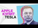 Apple Купит Tesla! Зачем? Первые Bitcoin Купюры! Супер Байки Харлей Дэвидсон и Другие Ново