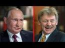 Путин о работе Пескова: несет такую «ПУРГУ»