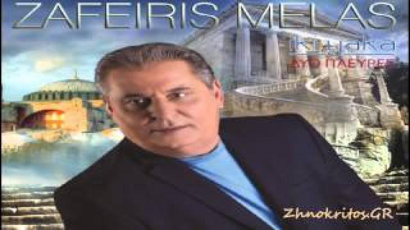 Zafeiris Melas - Adeia Moy Kardia - Greek and Turkish { New Version 2015)