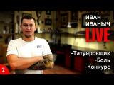 Иван Иваныч LIVE. Татуировщик. Боль. Розыгрыш. Выпуск №2