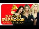 ВИА Гра - Лучшие песни - Русское Радио ( Full HD 2017 )