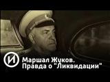 Маршал Жуков. Правда о
