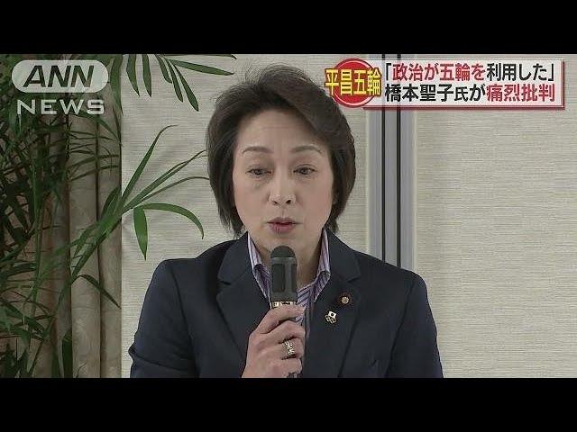 「政治が五輪を利用した」 橋本聖子氏が痛烈批判(18/02/22)