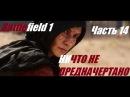 Прохождение Battlefield 1 НИЧТО НЕ ПРЕДНАЧЕРТАНО Часть 14