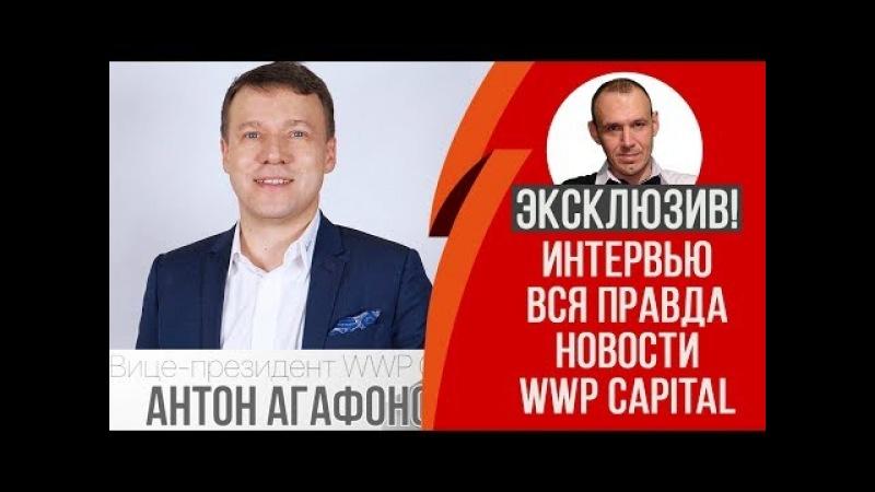 🔥 Эксклюзив! ✅ Интервью Антон Агафонов. Вся правда и новости WWP Capital. Лидер сетевого маркетинга