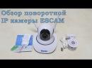 Обзор поворотной IP камеры ESCAM G02